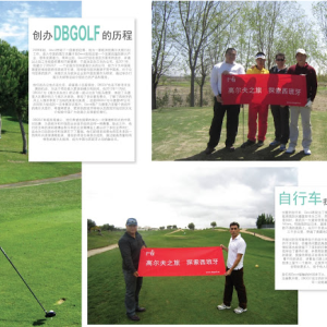 Flying Golf Magazine