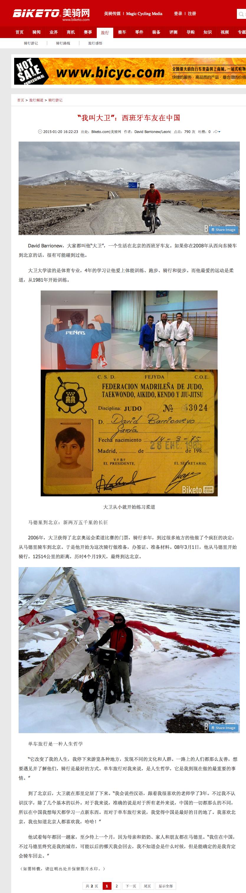 """1""""我叫大卫"""":西班牙车友在中国   BIKETO自行车网"""