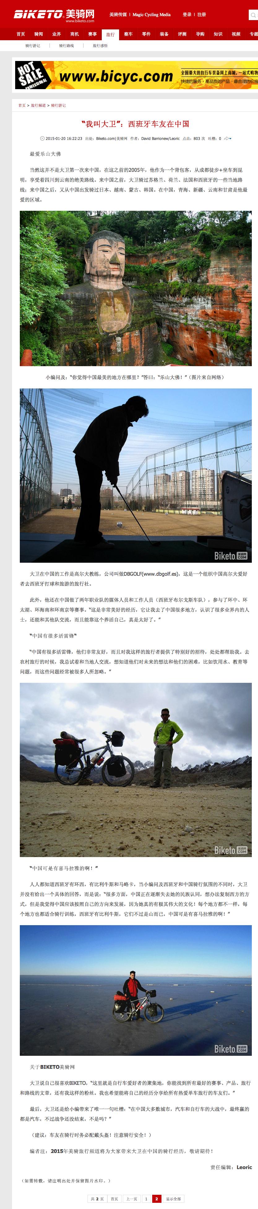 """2""""我叫大卫"""":西班牙车友在中国第2页   BIKETO自行车网"""