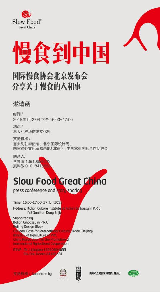 INVITO慢食到中国邀请函 (2)
