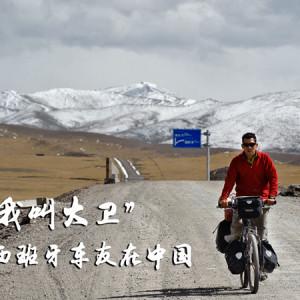 Altiplano Tibetano 2011