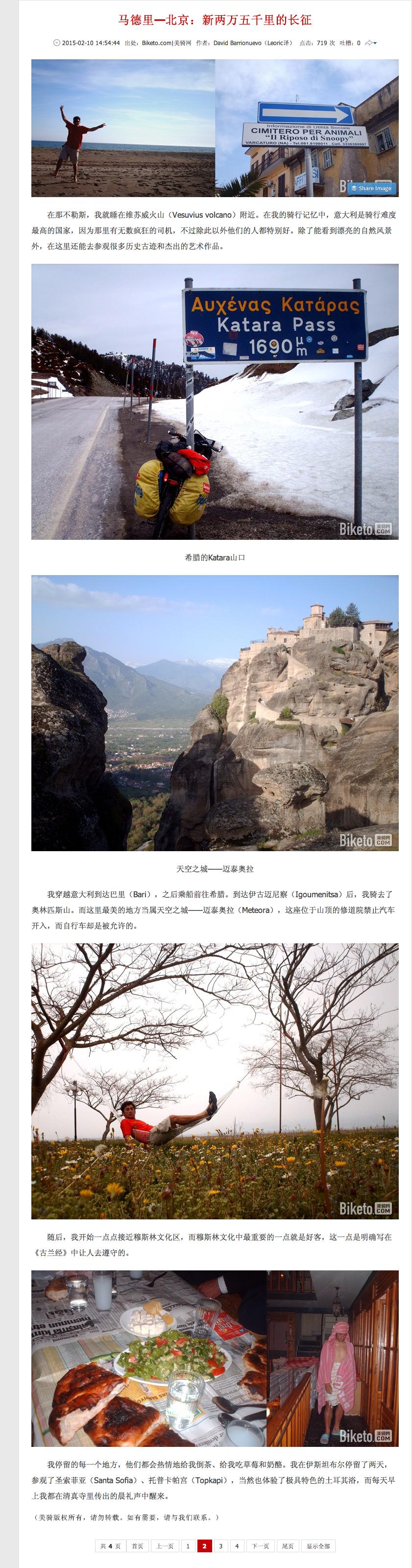马德里—北京:新两万五千里的长征第2页   BIKETO自行车网