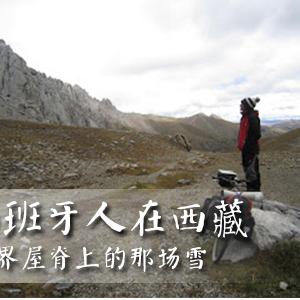 Biketo (Tibetan Plateau)