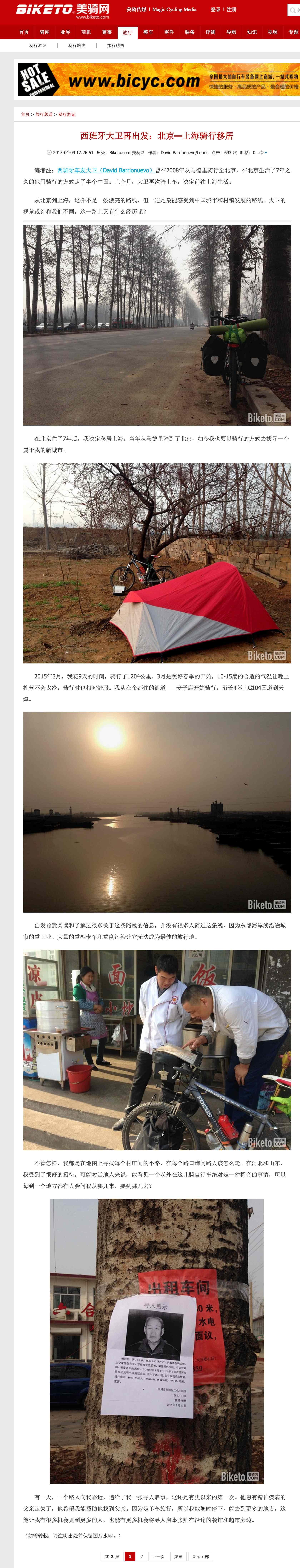 西班牙大卫再出发:北京—上海骑行移居   BIKETO自行车网