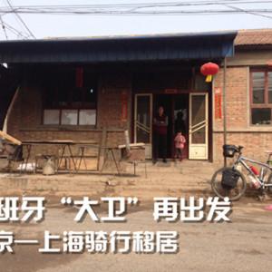 Biketo (Beijing to Shanghai)