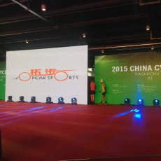 China Bicycle Show