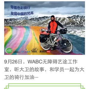 WABC activity, Shanghai