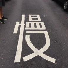 Taipei a vistazos (III)