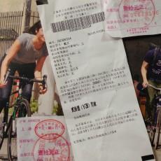 20 RMB de multa (II)