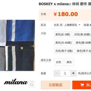 BOSKEY x milana:: 休闲 都市 骑行衣 T恤